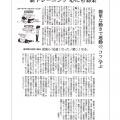 朝日新聞(2018年4月24日朝刊)にコオーディネーショントレーニングが掲載されました