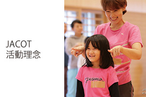 NPO法人日本コオーディネーショントレーニング協会の活動理念リンク