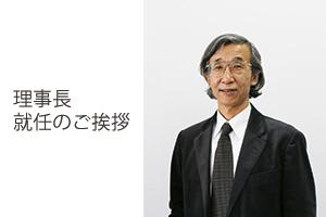 NPO法人日本コオーディネーショントレーニング協会 理事長就任のご挨拶 荒木秀夫