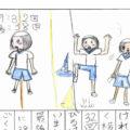 小学校でのコオーディネーショントレーニング実践【清水 仁先生インタビュー後編】