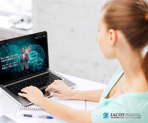 JACOT認定e-ラーニング講座をパソコンで受講する様子