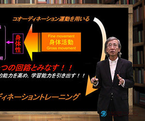 JACOT認定e-ラーニング講座で説明する荒木秀夫先生