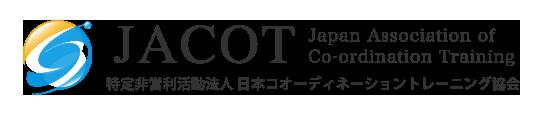 特定非営利活動法人日本コオーディネーショントレーニング協会